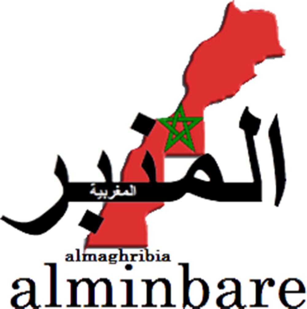 المنبر المغربية